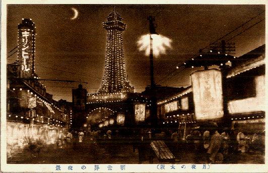 絵葉書「月夜の大阪 新世界の夜景」