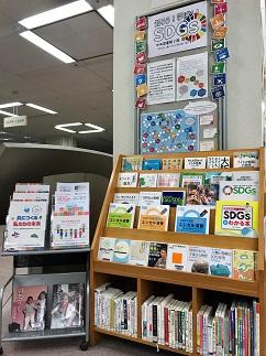 知ろう!学ぼう!SDGs展示写真